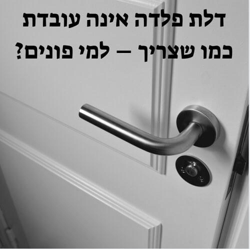 דלת פלדה