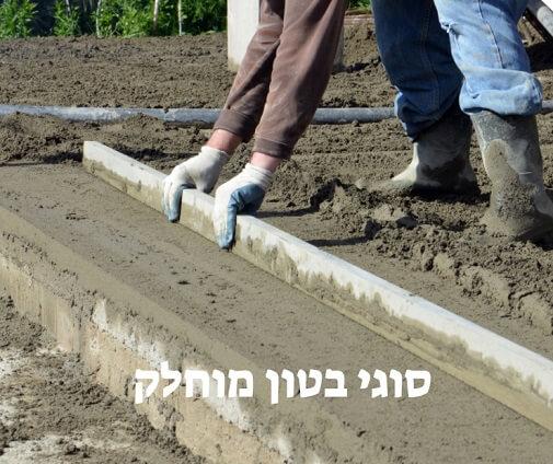 סוגי בטון מוחלק